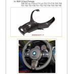 BMW F2X F3X F1X F04 F06 後期 Mスポーツ用 カーボンステアリングトリム 綾織