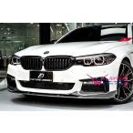 BMW G30 G31 5シリーズ セダン ツーリング Mスポーツ 用 Mパフォーマンス タイプ 3ピース カーボンスポイラー カーボンリップ バンパーリップ