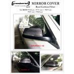 BMW 後期用リアルカーボンカーボンミラーカバー[RCBMXXLCI0001]  F10/F11/F01/F02/F03/F04/F07 LCI