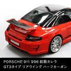 ポルシェ 911/996 前期カレラ GT3タイプ ハーフカーボントランクスポイラーセット リアウイング turbo
