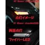 ポルシェ 997 高輝度 ファイバー LED サイドマーカー  996 PORSCHE