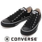 ショッピングcolors CONVERSE CANVAS ALL STAR COLORS OX ブラック/ホワイト 定番カラー 人気 通販 販売 カラーズ カジュアルシューズ ユニセックス
