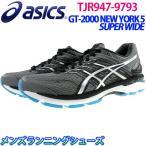 ショッピングasics アシックス ニューヨーク ランニングシューズ 幅広 ASICS GT-2000 NEW YORK 5-SW TJG947