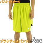 ショッピングasics アシックス ハーフパンツ XB766N メンズ バスケットボールパンツ プラクティスパンツ