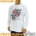 アシックス 長袖Tシャツ バスケTシャツ バスケットTシャツ バスケットボールウェア asics XB990N