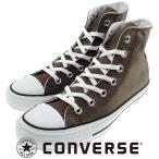 リモンタナイロンハイ グレージュ コンバース ALL STAR LIMONTANYLON HI CONVERSE メンズ レディース 16年春夏モデル 靴 1CK095 32664927 茶色系 人気 即納