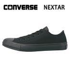 コンバース ネクスター110 ブラックモノクローム 32765149 真っ黒 オールブラック CONVERSE NEXTAR110 OX 即納 人気 定番