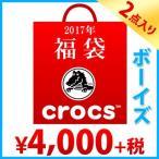 クロックス 福袋 CROCS 2017年 男の子 ボーイズ クロッグサンダル 2点入り 数量限定 キッズ 子供靴 人気 販売 おすすめ 日本正規品 メーカー作成 開運祈願 通販