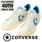 CONVERSE ローカット メンズ レディース コンバース プロレザー ホワイト/ライトブルー PRO-LEATHER OX