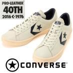 コンバース プロレザーOX ホワイト/ネイビー CONVERSE PRO-LEATHER OX