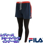 FILA ショートパンツ レディース インナーセット マイクロスムース 即納 446-613 フィラ ランニングパンツ ジョギングパンツ 人気 女性用 レギンス付き