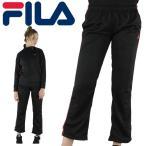 フィラ レディース ジャージ パンツ FILA ブラック トレーニングパンツ ランニングパンツ 447651