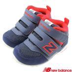 NewBalance ニューバランス FS574HII-STEP キッズシューズ ICE BLUE PINK