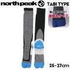男性 スノーソックス 25-27cm 足袋 ソックス サーモライト スキー スノーボード 靴下 NORTH PEAK 黒 青