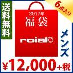 ショッピング初売り ROIAL 福袋 ロイアル メンズ 2017年 人気サーフブランド 数量限定 新春 初売り ジャケット パーカー