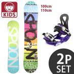 ショッピングKIDS キッズスノボ 2点セット スノーボード ビンディング付き SPOON BOMBER KIDS 男の子 女の子 100cm 110cm