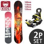 ショッピングKIDS 17-18 SPOON キッズ スノーボード二点セット バインディング付 FANTASY2 KIDS 100 110 120 130cm