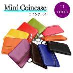 コインケース 小銭入れ ミニ財布 レディース メンズ 本革 おしゃれ かわいい 薄い 人気 使いやすい コンパクト キーリング 革