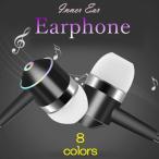 イヤホン カナル型 高音質 有線 重低音 シンプル おしゃれ 人気 おすすめ iPhone iPad アンドロイド ミュージック ランニング スポーツジム