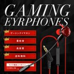 イヤホン 有線 ゲーミング カナル型 重低音 高音質 フロントマイク イヤホンジャック リモートワーク オンライン iPhone おしゃれ スマホ ミュージック