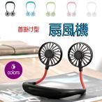 扇風機 首掛け ハンズフリー 携帯扇風機 首かけ扇風機 ポータブル  ダブルファン USB 充電式 ハンディ 持ち運び コンパクト