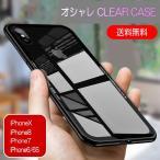 iPhoneケース  スマホケース クリアケース おしゃれ おすすめ 衝撃吸収 傷対策 スマホカバー 人気 iPhone8 iPhone7 iPhoneX iPhone6