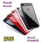 iPhoneケース スマホケース 耐衝撃 スリム おしゃれ おすすめ 人気 シンプル 衝撃吸収 iPhone6 6s iPhone7 iPhone8 iPhoneX XS