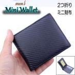 ミニウォレット ミニ財布 メンズ 二つ折り 人気 カーボンレザー おしゃれ 安い おすすめ シンプル カード 薄型 本革