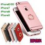 Yahoo!ストレスフリーiPhoneケース スマホケース リング付き おしゃれ 人気 かわいい おすすめ 送料無料 iPhone6 6s iPhone7 iPhone8 iPhoneX Xs スマホリング