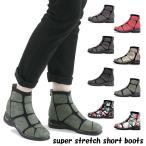 Boots - 【売り尽くしセール】超特価 スーパーストレッチシューズ ショートブーツ スニーカー ブーツ レディース 外反母趾 ウォーキング 母の日 SC1861