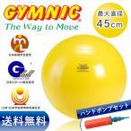 ショッピングバランスボール ギムニク バランスボール 45cm イエロー+ダブルアクションポンプ セット