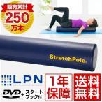 ストレッチポールEX(ネイビー)【メーカー公式】株式会社LPN