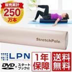 ストレッチポールEX(アイボリー)【メーカー公式】株式会社LPN