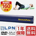 ストレッチポールMX(ネイビー)【メーカー公式】株式会社LPN