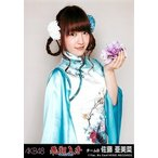 AKB48 公式生写真 飛翔入手 フライングゲット 劇場盤