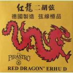 Pirastro 二胡弦 4組セット 【Red Dragon 4Set】