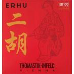 Thomastok-Infeld 二胡弦 12組セット 【 ER100 12set 】