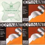 E線ゴールドブロカット(0.26or0.27,ボールorループ)+ドミナント(AD銀巻G):4弦セット 4/4楽器用