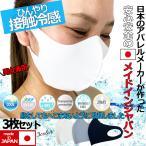 【3枚セット】【期間限定セール!!】¥1790→¥330 マスク 日本製 冷感マスク 日本製 洗える 接触冷感 夏用 布マスク 男女兼用