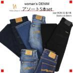 【大特価】Nudie Jeans ヌーディージーンズ アソート5本set ブーツカット W28-32