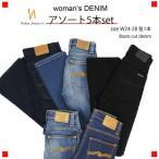 【大特価】Nudie Jeans ヌーディージーンズ アソート5本set ブーツカット W24-28