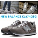 New Balance/ニューバランス KL574GSG ビッグキッズ&レディースサイズ グレー VERY掲載 スニーカー