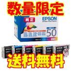 祝日・平日は14時までに注文確定で即日発送  EPSON純正インク IC6CL50  6色セット 外箱なし 普通メール便なら送料無料