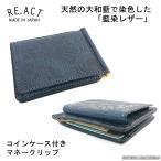 リアクト RE.ACT 財布 スリム マネークリップ コインケース付き ウォレット 柄 藍染め 大和藍 メンズ レディース 日本製 #FGW00011SC プレゼント