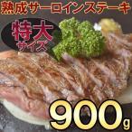 沙朗牛肉 - サーロイン ステーキ ホテル・レストラン御用達 熟成肉サーロインステーキ900g(180g×5枚入) 驚愕のボリューム 送料無料/牛肉