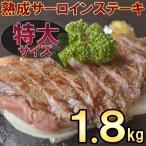 サーロイン ステーキ 驚愕のボリューム ホテル・レストラン御用達☆熟成肉サーロインステーキ1.8kg(180g×10枚入) 送料無料 / 牛肉