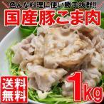 其它 - 送料無料 まとめ買いで超お得 国産豚こま肉1kg  豚肉/豚小間/訳あり/uf 加熱用ですので、調理の際に中心部まで加熱してください