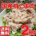 送料無料 まとめ買いで超お得!!国産豚こま肉2kg(1kg×2P)   / 豚肉 / 豚小間 / 訳あり / uf ※加熱用です、調理の際に中心部まで加熱して下さい