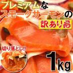 鲑鱼 - スモークサーモン プレミアムの切り落とし1kg(250g×4)(沖縄・離島配送不可) 訳あり 送料無料