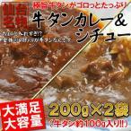 カレー 送料無料 入れすぎました うまみたっぷり牛タンがゴロっと入った仙台名物牛タンカレー&シチュー各1袋(200g×2)